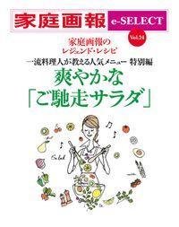 家庭画報 e-SELECT Vol.24 爽やかな「ご馳走サラダ」[雑誌]