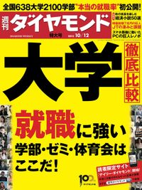 週刊ダイヤモンド 13年10月12日号