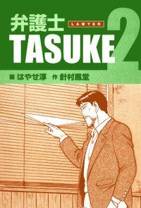 弁護士TASUKE 2巻