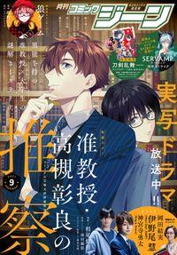 【電子版】月刊コミックジーン 2021年9月号