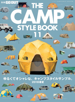 GO OUT特別編集 THE CAMP STYLE BOOK Vol.11-電子書籍