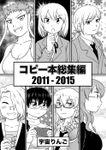 コピー本総集編2011-2015