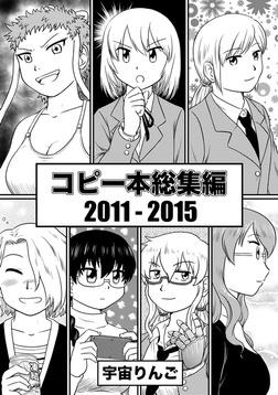 コピー本総集編2011-2015-電子書籍