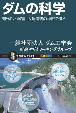 ダムの科学 知られざる超巨大建造物の秘密に迫る-電子書籍