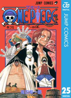 ONE PIECE モノクロ版 25-電子書籍