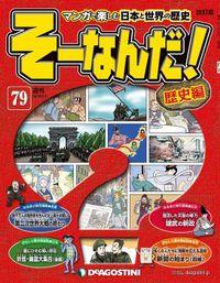 マンガで楽しむ日本と世界の歴史 そーなんだ! 79号