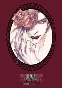 連地獄~赤薔薇編~(1)