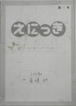 TALKEN絵日記198冊目-電子書籍