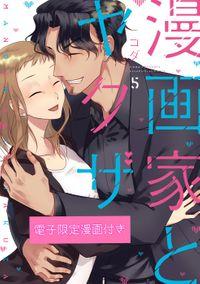 漫画家とヤクザ5【電子限定漫画付き】