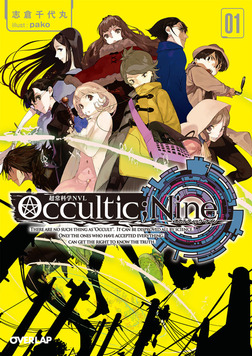 Occultic;Nine① -オカルティック・ナイン--電子書籍