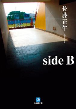 side B-電子書籍