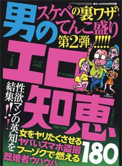 男のエロ知恵180 第2弾★性欲マンの英知を結集★裏モノJAPAN-電子書籍