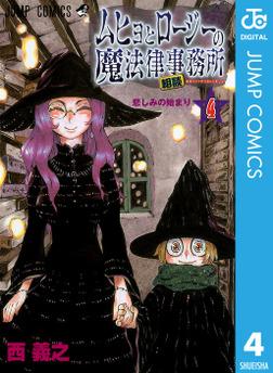 ムヒョとロージーの魔法律相談事務所 4-電子書籍