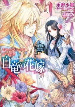 白竜の花嫁: 7 恋秘めるものと塔の姫君-電子書籍