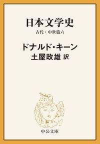 日本文学史 古代・中世篇六