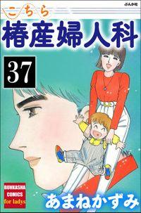 こちら椿産婦人科(分冊版) 【第37話】