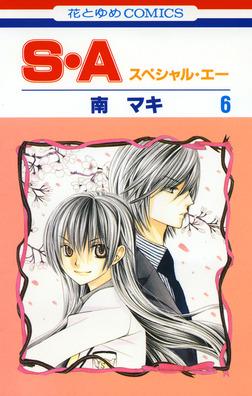 S・A(スペシャル・エー) 6巻-電子書籍