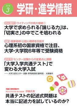 学研・進学情報 2018年3月号-電子書籍