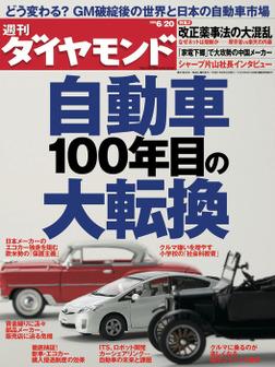 週刊ダイヤモンド 09年6月20日号-電子書籍