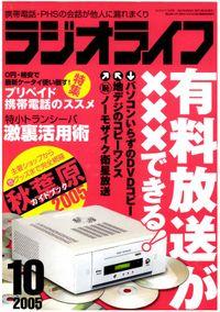 ラジオライフ2005年10月号