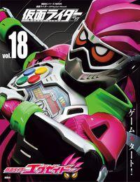 仮面ライダー 平成 vol.18 仮面ライダーエグゼイド