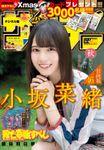 週刊少年サンデー 2019年47号(2019年10月23日発売)