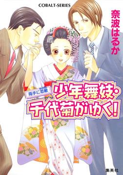 少年舞妓・千代菊がゆく!25 両手に恋敵(ライバル)-電子書籍