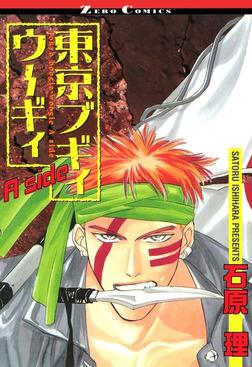 東京ブギィウーギィ A side-電子書籍