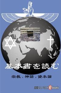 基本書を読む 宗教、神話、資本論
