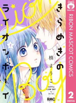 きらめきのライオンボーイ 2-電子書籍