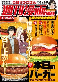 週刊漫画TIMES 2019年3/29・4/5合併号