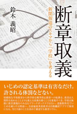 断章取義 新聞報道のスキマから「学校」を考える-電子書籍