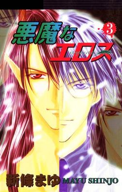 悪魔なエロス 3巻-電子書籍