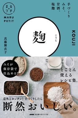 NHKまる得マガジンプチ 麹 手づくりみそ、甘酒、塩麹-電子書籍