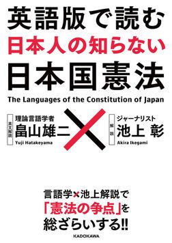 英語版で読む 日本人の知らない日本国憲法-電子書籍