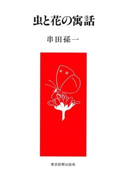 虫と花の寓話-電子書籍