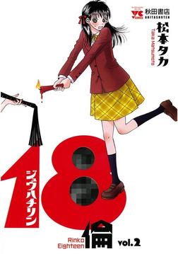 18倫 vol.2-電子書籍