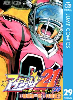 アイシールド21 29-電子書籍