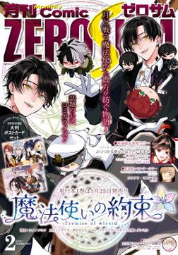 Comic ZERO-SUM (コミック ゼロサム) 2021年2月号[雑誌]-電子書籍