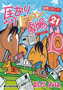 馬なり1ハロン劇場 : 21-電子書籍