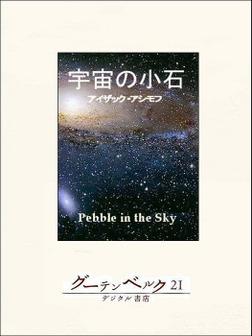 宇宙の小石-電子書籍