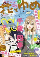 【電子版】花とゆめ 9号(2019年)
