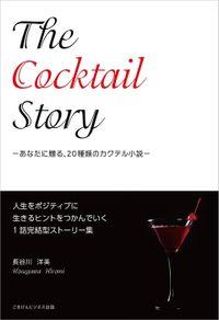 【掌編】The Cocktail Story