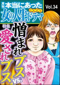 本当にあった女の人生ドラマ憎まれブスVS.愛されブス Vol.34