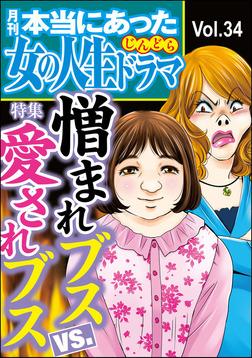 本当にあった女の人生ドラマ憎まれブスVS.愛されブス Vol.34-電子書籍
