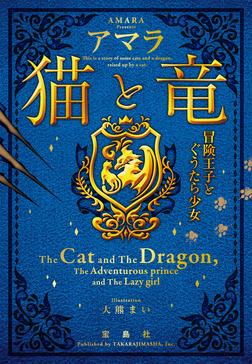 猫と竜 冒険王子とぐうたら少女-電子書籍