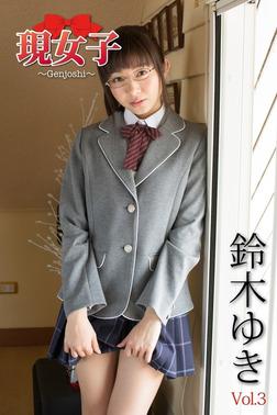 鈴木ゆき 現女子 Vol.03-電子書籍