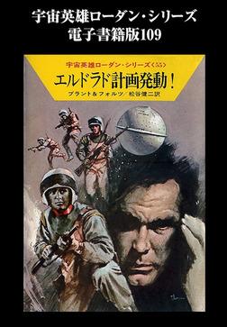 宇宙英雄ローダン・シリーズ 電子書籍版109 エルドラド計画発動!-電子書籍
