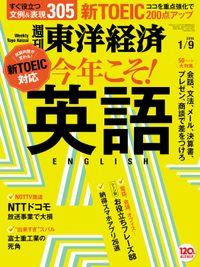 週刊東洋経済 2016年1月9日号