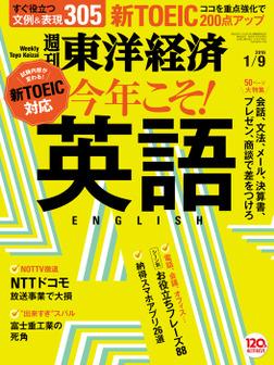 週刊東洋経済 2016年1月9日号-電子書籍